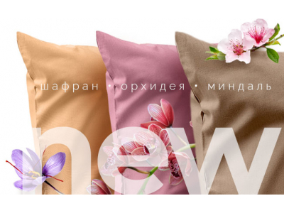 Новые цвета для красивых снов