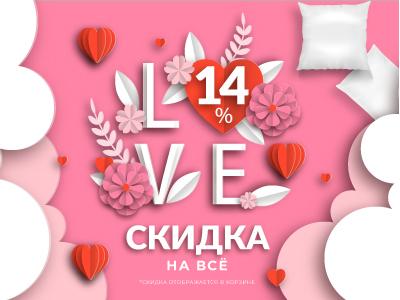 Скидка ко Дню Влюбленных