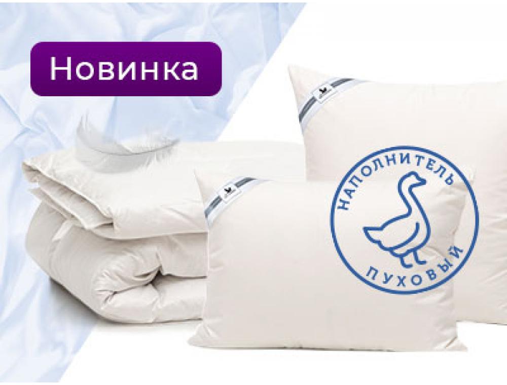 Жасмин — новая пуховая коллекция подушек и одеял от производителя BELASHOFF
