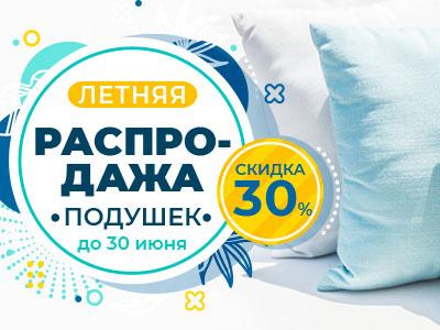 Летняя распродажа подушек