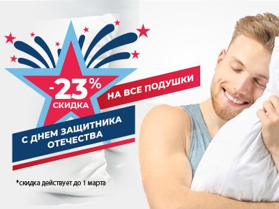 Скидка 23% на все подушки