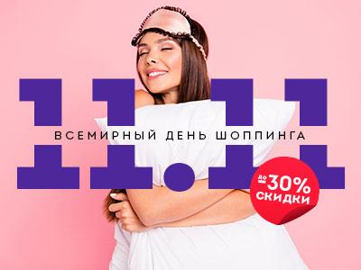 Всемирный день шопинга с BELASHOFF
