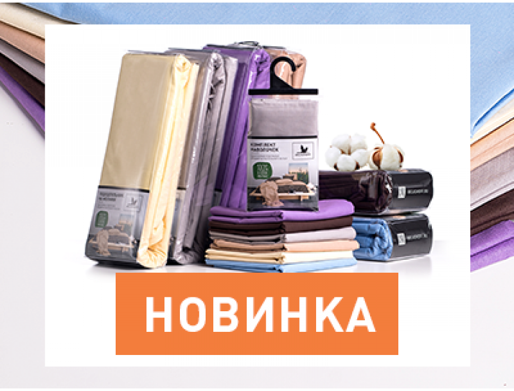 НОВИНКА: Создайте свой комплект постельного белья
