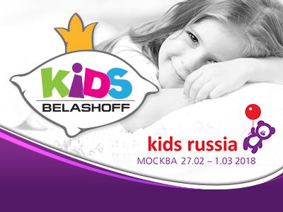 BELASHOFF – участник выставки Kids Russia 2018