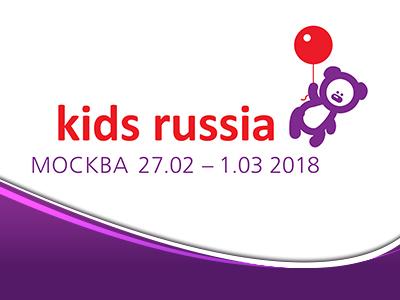Приглашаем на выставку KIDS RUSSIA 2018!