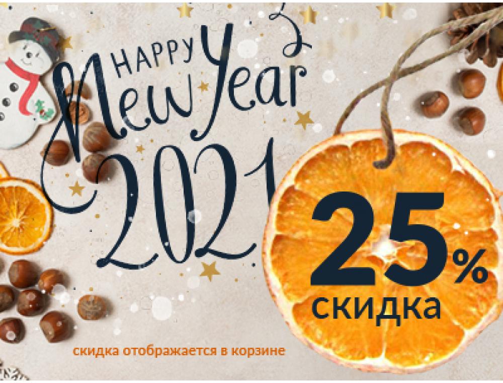 Счастливого Нового Года! Скидка 25% на всю продукцию!