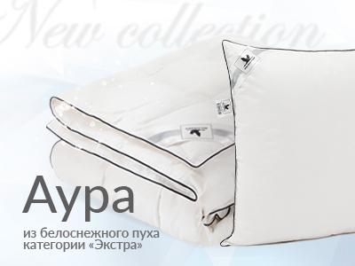 Новая коллекция подушек и одеял из белоснежного пуха