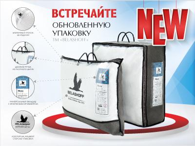 Обновленная упаковка ТМ «Belashoff»